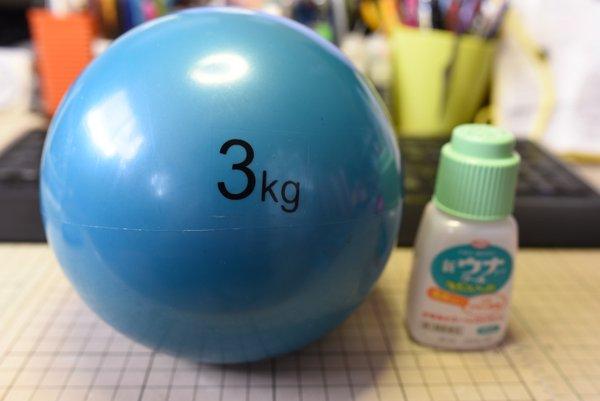 重たいボール